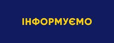 Інформуємо про правила перетинання державного кордону України ...